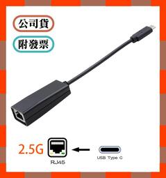 [含稅] HTD 最新款!!  USB3.1 Type-C 轉 RJ45 2.5G網卡 2.5Gbps