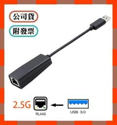 [含稅] HTD 最新款!! USB3.0 轉 RJ45 2.5G超高速網卡 2.5Gbps