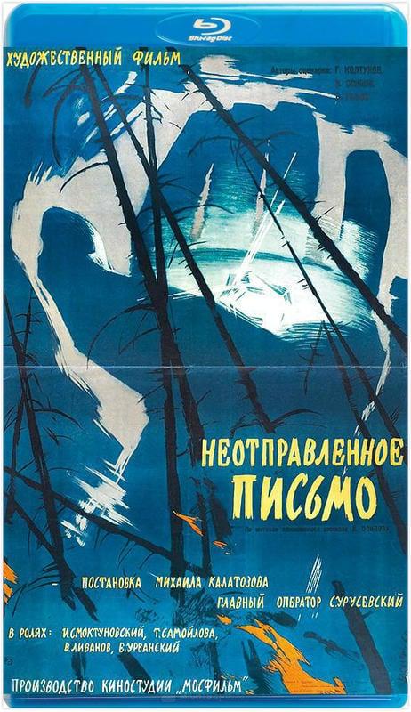未寄出的信  НЕОТПРАВЛЕННОЕ ПИСЬМО(1960)