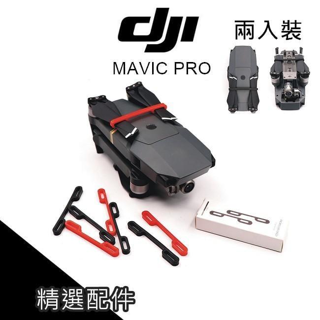 DJI MAVIC PRO 御 束槳器 矽膠 防脫卡 固定螺旋槳 浦公英 鉑金版PGYTECH PGY【PRO012】