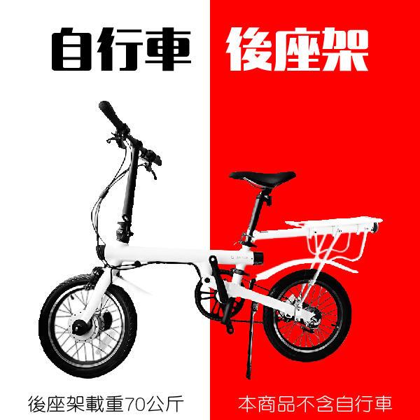 【刀鋒】小米自行車 後座架 騎行安全裝備 鋁合金 自行車貨架 自行車后貨架 行李架 后座架 可調整支架高度