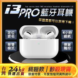 台灣現貨❤️超快出貨 - i3藍芽耳機 定位更名 續航4小時 藍芽5.0 呼叫siri 雙耳無線 藍牙耳機