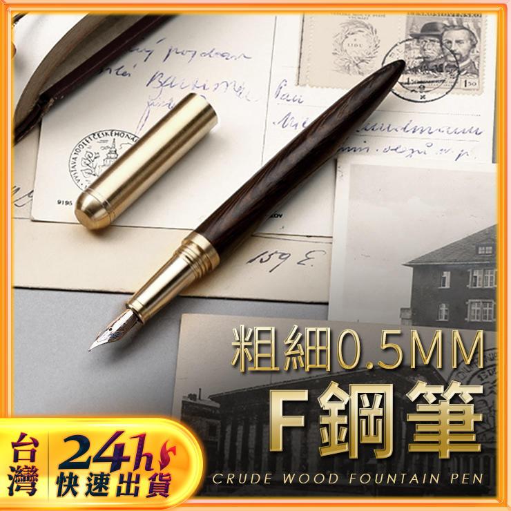【文創精品】鋼筆 - 實木筆桿 0.5mm 黃銅打磨 鋼筆 原子筆 精品筆
