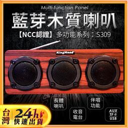 『Ncc認證有保障』S309喇叭-木質藍芽喇叭 音質保證-實木手感 超強烈輸出 2喇叭+1低音振膜 無線喇叭 藍牙喇叭