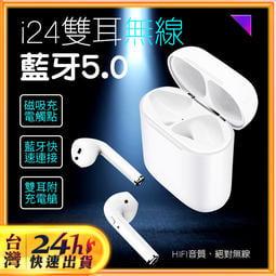12小時出貨【i24觸控式】雙耳無線 藍芽耳機 續航3小時 迷你耳機 藍牙5.0 蘋果/安卓全兼容
