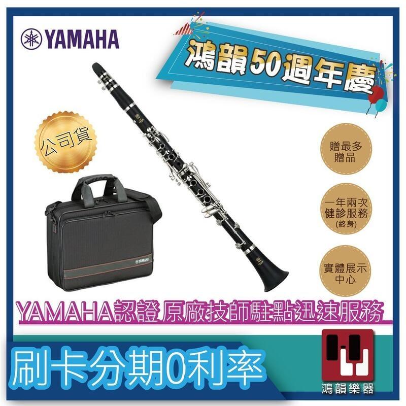  鴻韻樂器 🔥YAMAHA YCL-450🔥免費運送YCL-450豎笛公司貨原廠保固 台灣總經銷