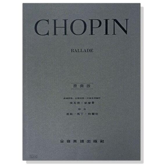 |鴻韻樂器|蕭邦 原典版 敘事曲 Chopin Ballade 全音 鋼琴譜 樂譜 音樂叢書 批發 Y31