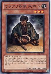 Z9 <SC小舖> 遊戲王 STBL-JP021 機巧參謀 二四八 (普卡) 95-98分