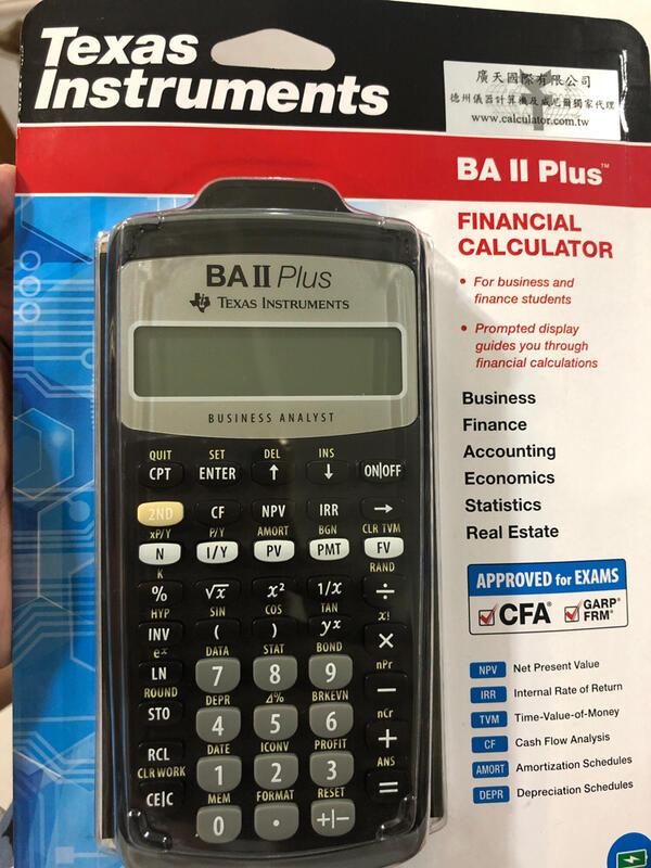 台灣公司貨TI BA2 PLUS 財務計算機/CFA /FRM /SOA /CFP TI BA II 德儀計算機可自取