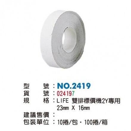 徠福LIFE NO.2419 標價紙 (適用LIFE雙排2Y標價機)