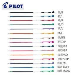 百樂PILOT BLS-CLT5 COLETO 0.5超細變芯筆替芯 筆芯 變芯筆芯 0.5mm