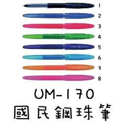 三菱uni-ball UM-170 0.7國民鋼珠筆 0.7mm