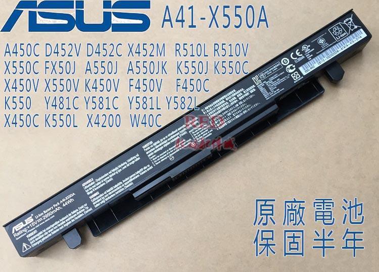 全新原廠 華碩 ASUS A41-X550A 適用於X450 X550 K550  X450C X550V 筆記本電池