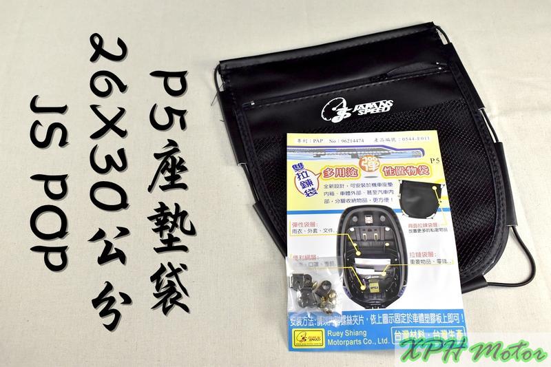 XPH JS P5 坐墊袋 座墊袋 座墊 坐墊 置物袋 收納袋 收納小物超方便 適用於 SMAX FORCE RV 彪虎