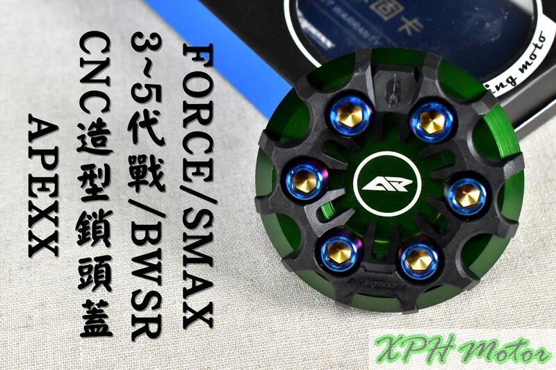 APEXX 綠色 G-CLASS 造型油箱蓋 油桶蓋 油箱外蓋 適用於 三代戰 四代戰 五代戰 FORCE S妹