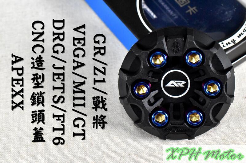 APEXX 黑色 G-CLASS 造型油箱蓋 油桶蓋 油箱外蓋 適用於 JETS DRG FNX VEGA 戰將