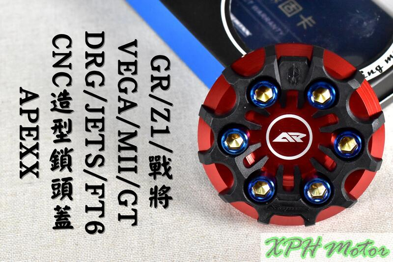 APEXX 紅色 G-CLASS 造型油箱蓋 油桶蓋 油箱外蓋 適用於 JETS DRG FNX VEGA 戰將