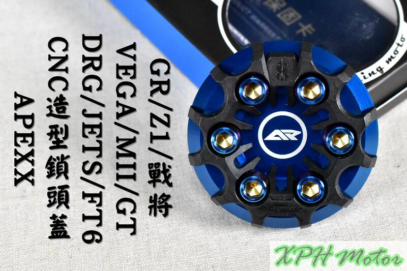APEXX 藍色 G-CLASS 造型油箱蓋 油桶蓋 油箱外蓋 適用於 JETS DRG FNX VEGA 戰將