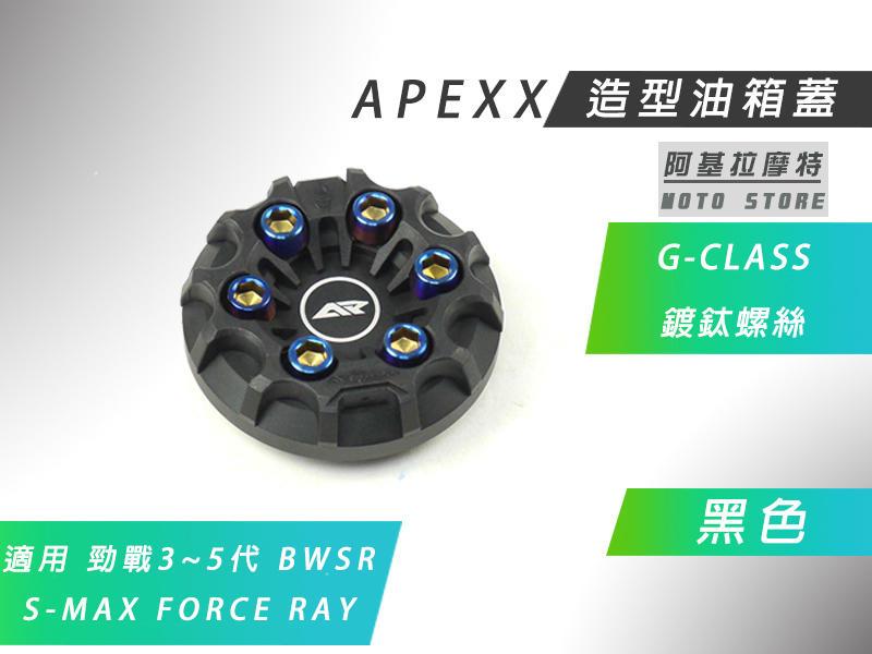 附發票 APEXX 黑色 G-CLASS 油箱蓋 造型 油桶蓋 三代戰 四代戰 五代戰 BWSR SMAX FORCE