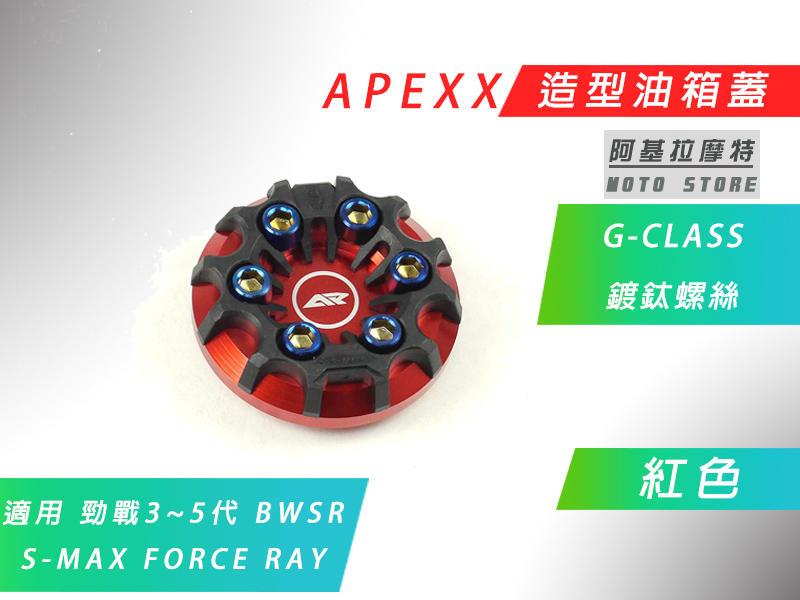 附發票 APEXX 紅色 G-CLASS 油箱蓋 造型 油桶蓋 三代戰 四代戰 五代戰 BWSR SMAX FORCE