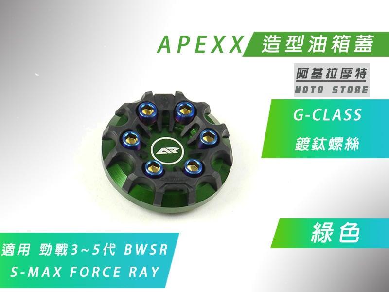 附發票 APEXX 綠色 G-CLASS 油箱蓋 造型 油桶蓋 三代戰 四代戰 五代戰 BWSR SMAX FORCE