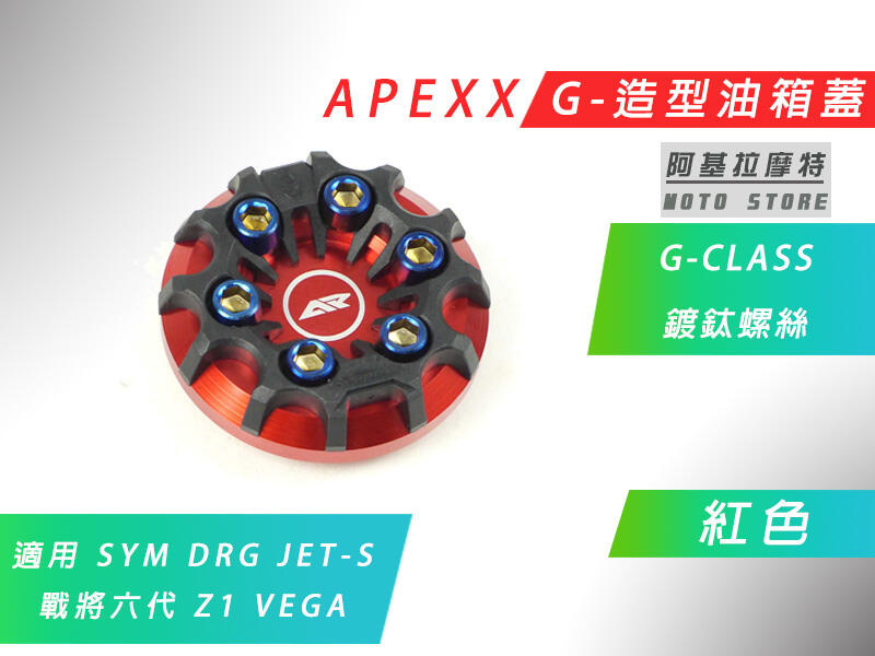 附發票 APEXX 紅色 G-CLASS 油箱蓋 造型 油桶蓋 SYM DRG JETS Z1 VEGA 戰將六代