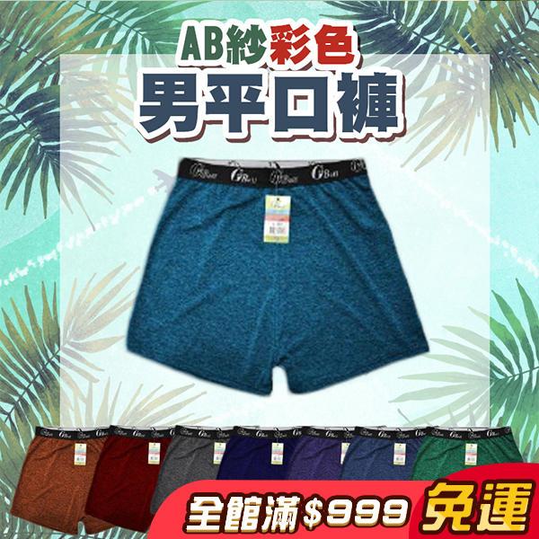 【現貨】男排汗平口褲 2款式 男性排汗吸濕透氣舒適四角褲平口褲 M/L/XL/2XL