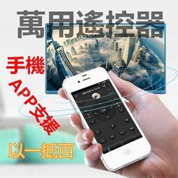 遙控神器 手機萬能遙控器 3.5mm MOD 萬能遙控器 bb 電風扇遙控器 bbTV 遙控器 機上盒遙控器 iPad