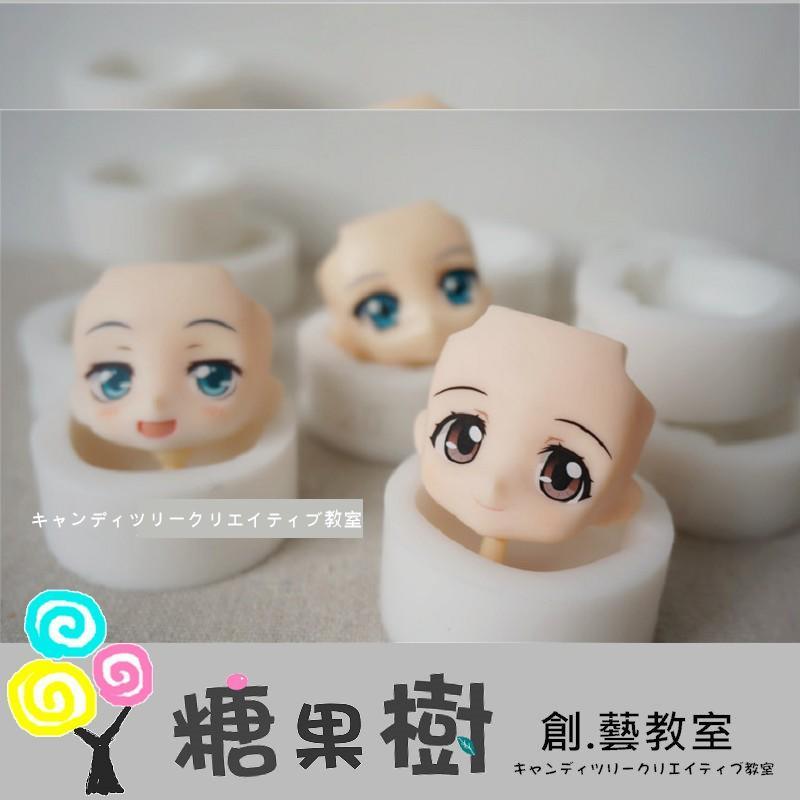 糖果樹《矽膠臉模》白色矽膠多款臉模大號Q版小號矽膠軟Q好脫膜