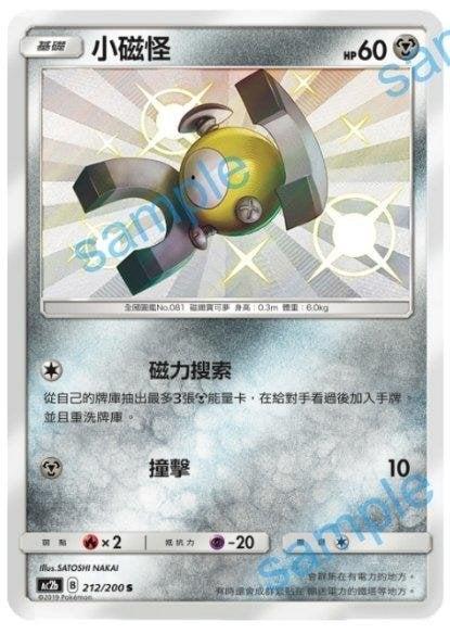 【宏心A卡鋪】(胖寄賣)寶可夢 神奇寶貝 中文版 PTCG AC2a 212/200 小磁怪 色違