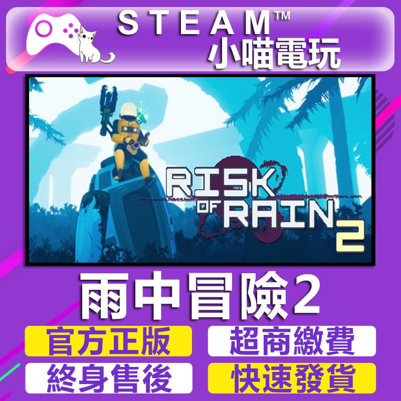 【小喵電玩】Steam 雨中冒險2 Risk of Rain 2 超商送遊戲✿火速發✿PC數位版