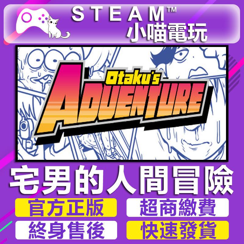 【小喵電玩】Steam 宅男的人間冒險 Otaku's Adventure  超商送遊戲✿火速發✿PC數位版