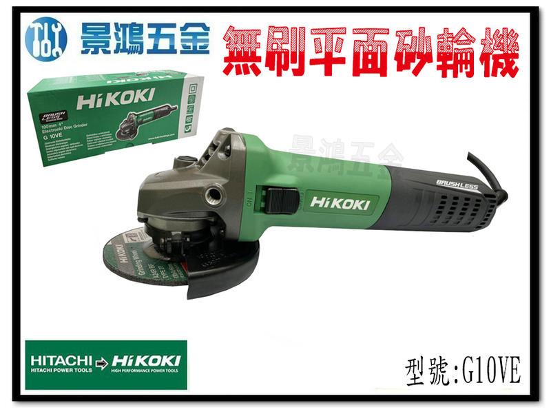宜昌(景鴻) 公司貨 日立 HiKOKI G10VE 無碳刷 可調速 手提 4吋 平面 砂輪機 研磨機 含稅價