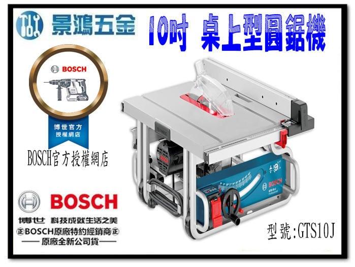 宜昌(景鴻) 公司貨 德國 BOSCH GTS10J 10吋 桌上型圓鋸機 切斷機 不含GTA600腳架.鋸片 含稅價