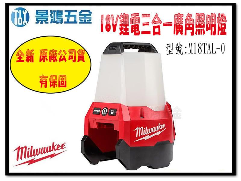 宜昌(景鴻) 公司貨 米沃奇 18V鋰電三合一廣角照明燈 360度 M18TAL-0 M18TAL 單主機 含稅價