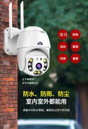 現貨發票價 360度戶外無線1080P攝影機C6S【4機同框+全彩對話】手機APP遠端WIFI監視器
