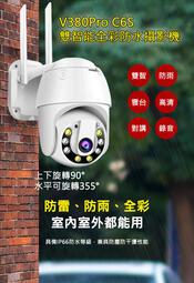 送128G 360度戶外無線1080P攝影機C6S【4機同框+全彩對話】手機APP遠端WIFI監視器
