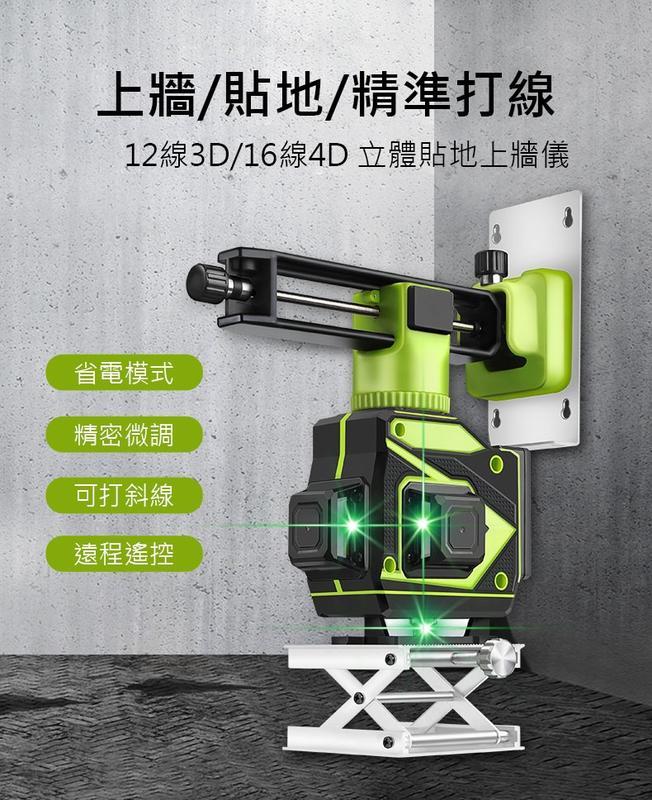 送3軸L架:雙鋰電12線3D/16線4D戶外型雷射水平儀【德國520倍LD綠光.可打斜線】自動校正貼磚壁紙儀墨線儀