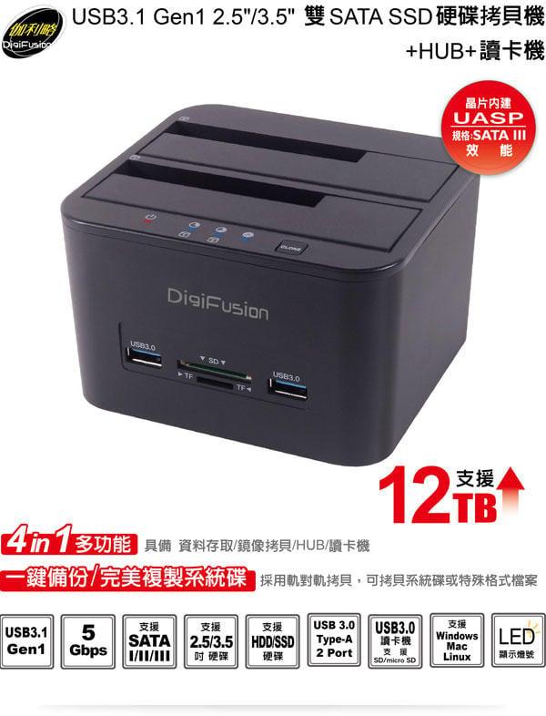 """伽利略 USB3.1 Gen1 2.5""""/3.5""""雙SATA SSD硬碟拷貝機+HUB+讀卡機(CRU-015)"""