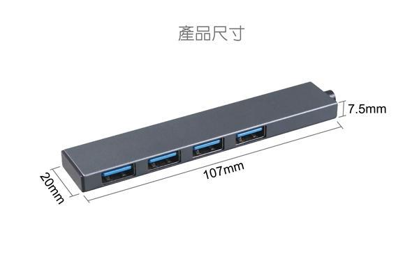 伽利略 USB3.1 Gen1 4埠 HUB 超薄鋁合金(G-H462B)