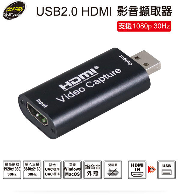 伽利略 USB2.0 HDMI 影音擷取器(截取器) 1080p 30Hz(U2HCTU)