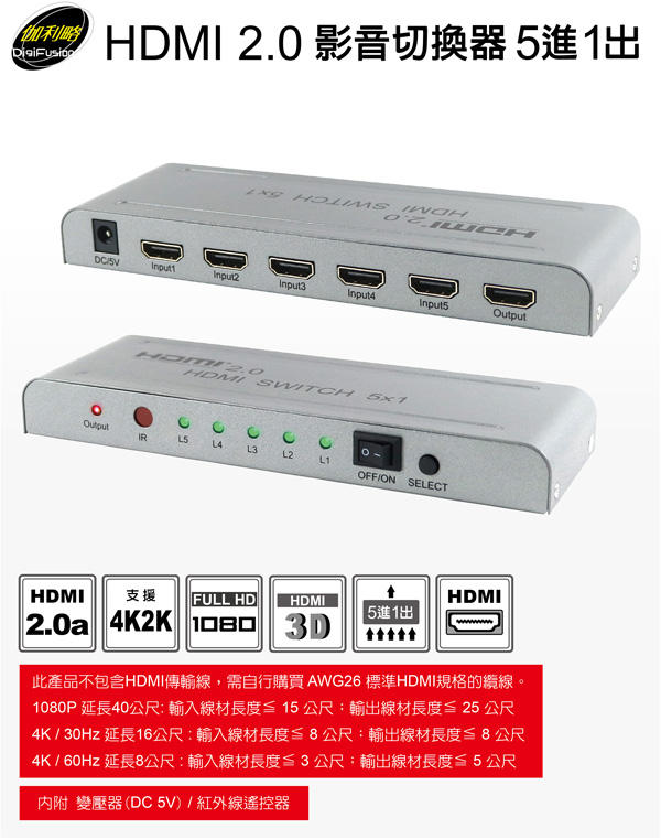 伽利略 HDMI 2.0 影音切換器 5進1出(銀金屬)(HDS501B)