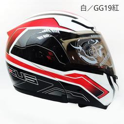 ZEUS ZS-3300 白/GG19紅 輕量全罩可掀式安全帽(內含墨片)