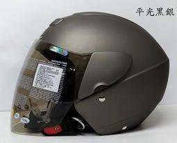 ZS-202D 平光黑銀 半罩式安全帽