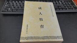 小紅帽書店◆《成人教育》臺灣書店 9575670051 無筆記y82