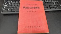 小紅帽書店◆中國現代文化史料叢刊《唯物辯證法論戰》本店編輯部編 帕米爾書店 微筆記y83