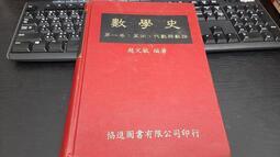 小紅帽書店◆《數學史 第一卷:算術、代數與數論》趙文敏 協進圖書 無筆記2