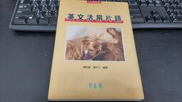 小紅帽書店◆《英文活用片語》ISBN:957861019X 常春藤 賴世雄 無筆記y82