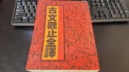 小紅帽◆《古文觀止全譯》 楊金鼎 東華書局 有筆記a6a