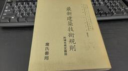 小紅帽書店◆《最新建築技術規則》 詹氏 ISBN:9579432007 無筆記2